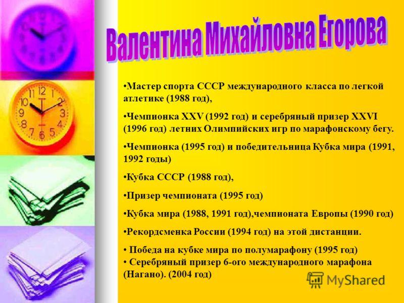 Мастер спорта СССР международного класса по легкой атлетике (1988 год), Чемпионка XXV (1992 год) и серебряный призер XXVI (1996 год) летних Олимпийских игр по марафонскому бегу. Чемпионка (1995 год) и победительница Кубка мира (1991, 1992 годы) Кубка