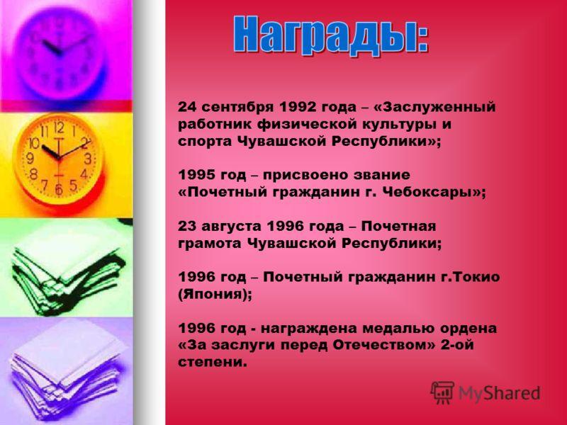 24 сентября 1992 года – «Заслуженный работник физической культуры и спорта Чувашской Республики»; 1995 год – присвоено звание «Почетный гражданин г. Чебоксары»; 23 августа 1996 года – Почетная грамота Чувашской Республики; 1996 год – Почетный граждан