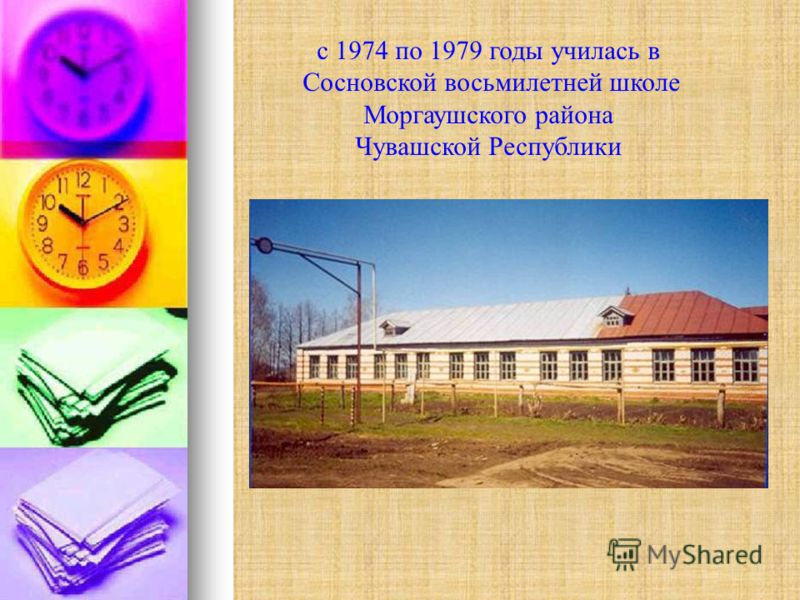 с 1974 по 1979 годы училась в Сосновской восьмилетней школе Моргаушского района Чувашской Республики