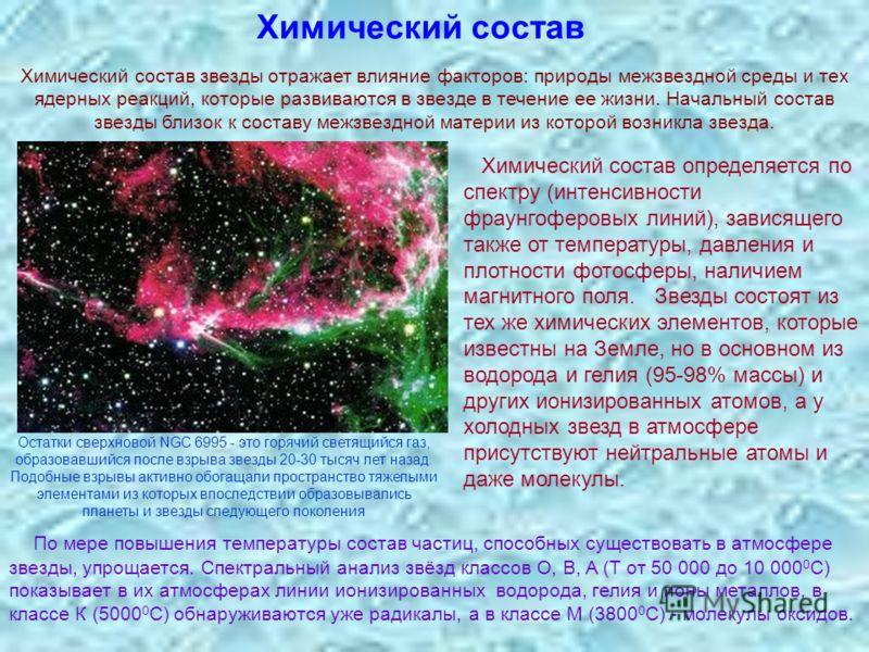 Химический состав Химический состав определяется по спектру (интенсивности фраунгоферовых линий), зависящего также от температуры, давления и плотности фотосферы, наличием магнитного поля. Звезды состоят из тех же химических элементов, которые извест