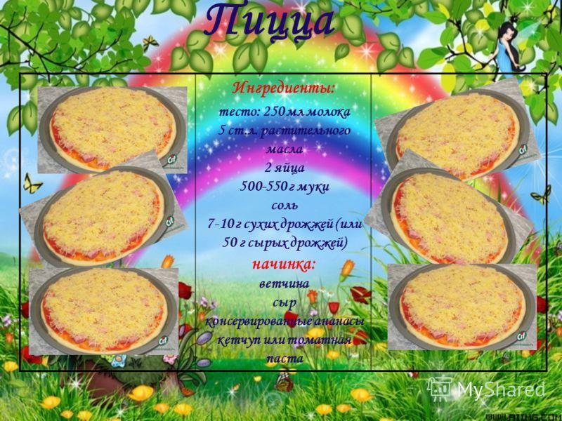 Пицца Ингредиенты: тесто: 250 мл молока 5 ст.л. растительного масла 2 яйца 500-550 г муки соль 7-10 г сухих дрожжей (или 50 г сырых дрожжей) начинка: ветчина сыр консервированные ананасы кетчуп или томатная паста