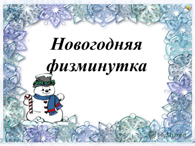 Новогодняя физминутка