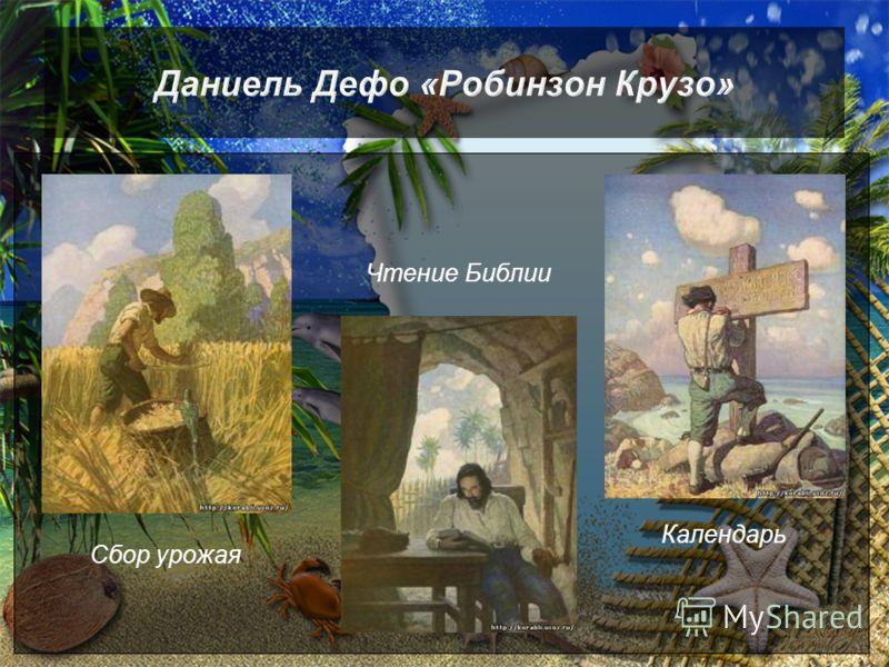 Сбор урожая Чтение Библии Календарь