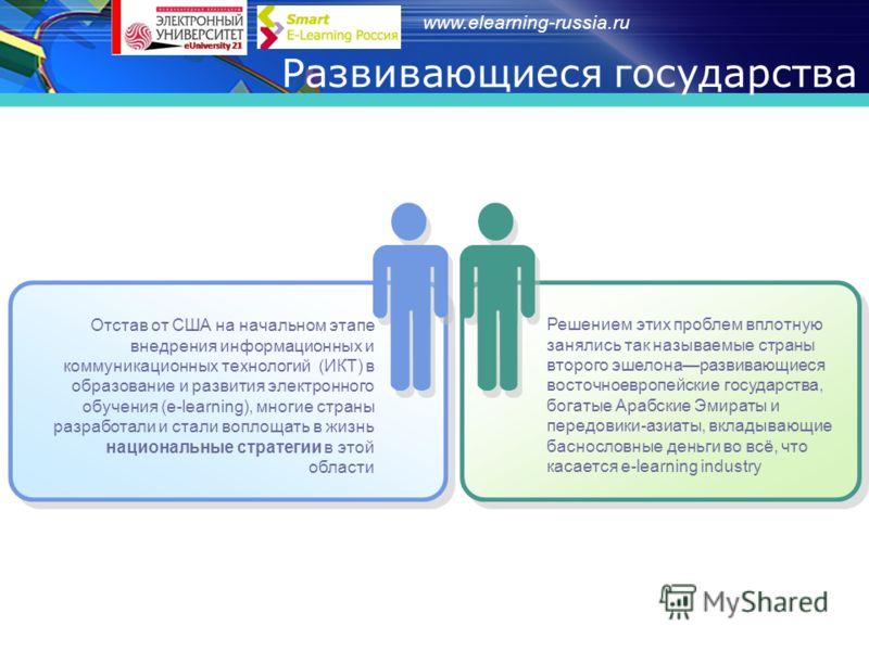 www.elearning-russia.ru Развивающиеся государства Отстав от США на начальном этапе внедрения информационных и коммуникационных технологий (ИКТ) в образование и развития электронного обучения (e-learning), многие страны разработали и стали воплощать в