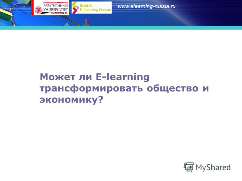 www.elearning-russia.ru Может ли E-learning трансформировать общество и экономику?