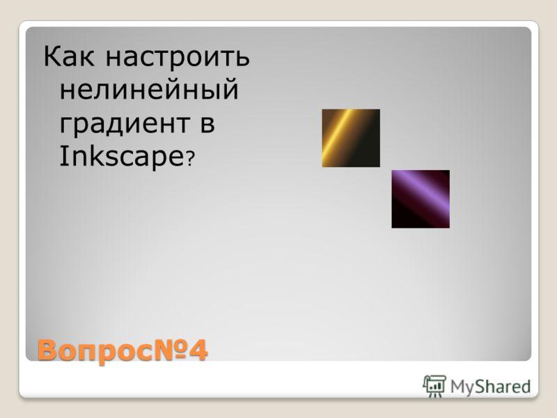 Вопрос4 Как настроить нелинейный градиент в Inkscape ?