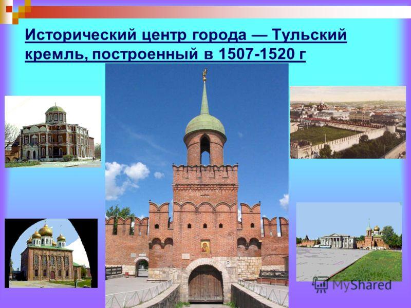 Исторический центр города Тульский кремль, построенный в 1507-1520 г