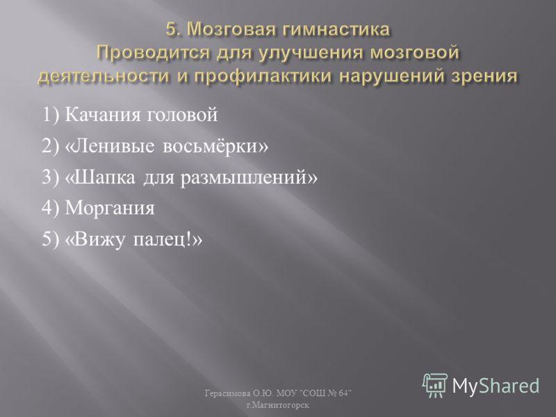1) Качания головой 2) « Ленивые восьмёрки » 3) « Шапка для размышлений » 4) Моргания 5) « Вижу палец !»