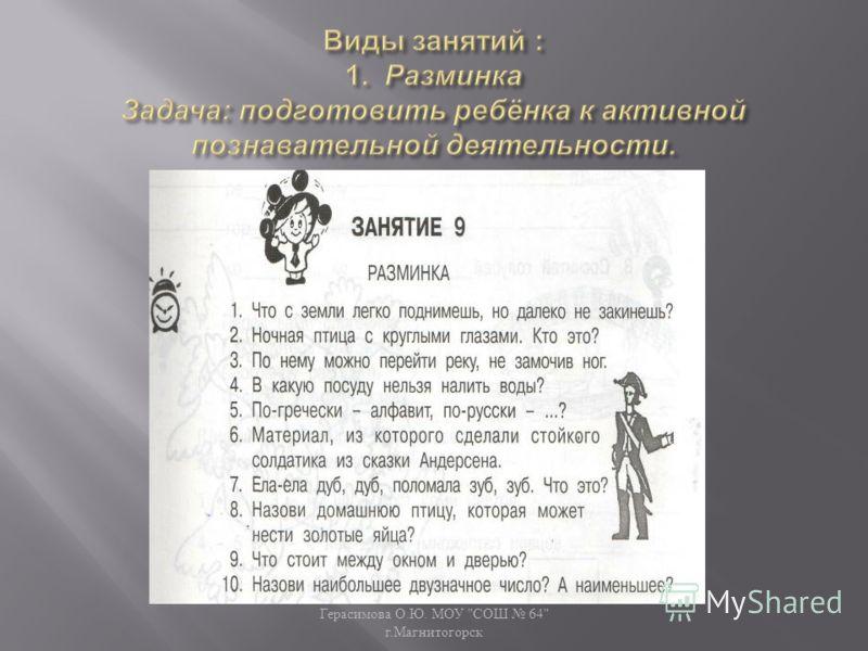 Герасимова О.Ю. МОУ СОШ 64 г.Магнитогорск