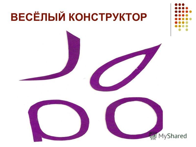 ВЕСЁЛЫЙ КОНСТРУКТОР