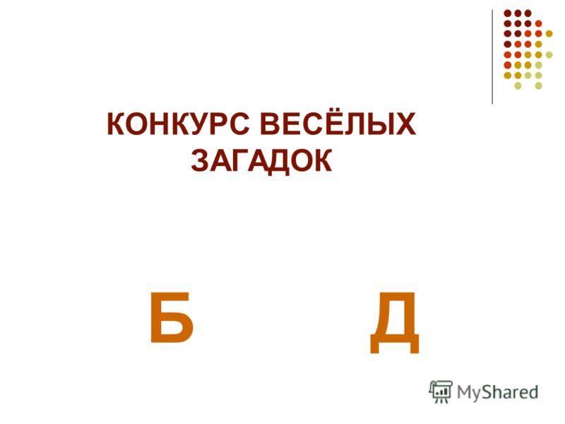 КОНКУРС ВЕСЁЛЫХ ЗАГАДОК Б Д