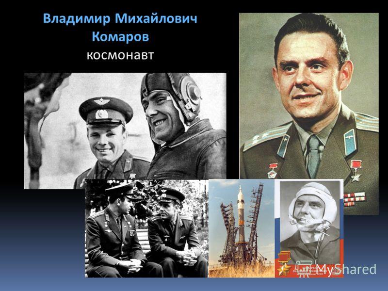 Владимир Михайлович Комаров космонавт