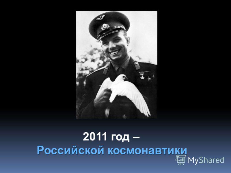 2011 год – Российской космонавтики