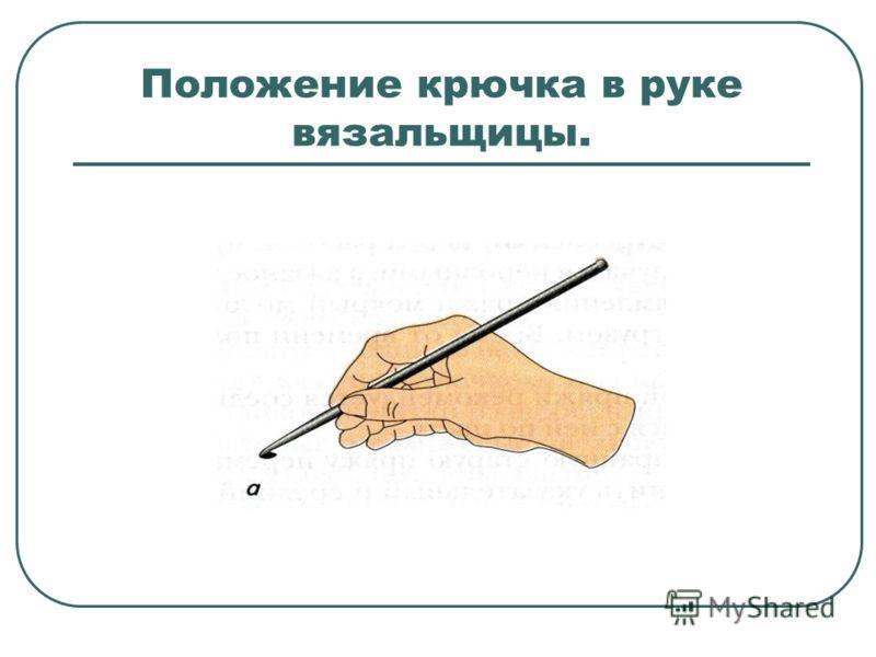 Положение крючка в руке вязальщицы.