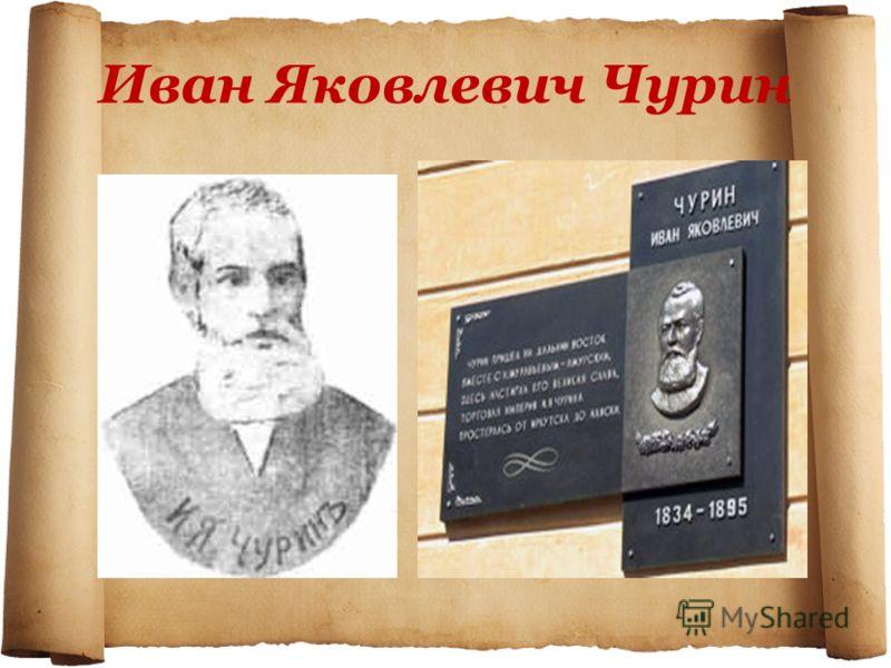 Иван Яковлевич Чурин