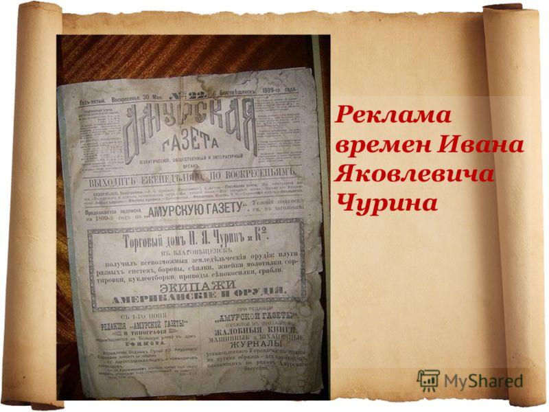 Реклама времен Ивана Яковлевича Чурина