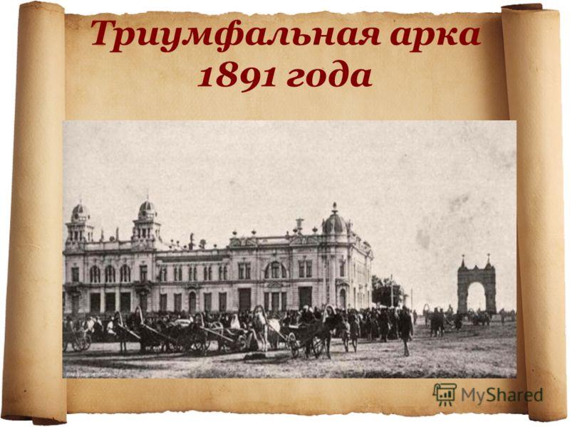 Триумфальная арка 1891 года