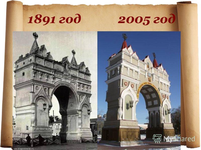 1891 год 2005 год
