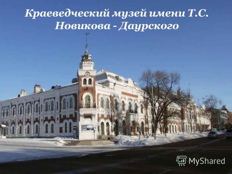 Краеведческий музей имени Т.С. Новикова - Даурского
