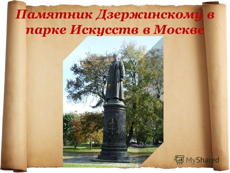 Памятник Дзержинскому в парке Искусств в Москве