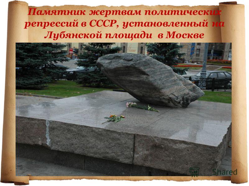 Памятник жертвам политических репрессий в СССР, установленный на Лубянской площади в Москве