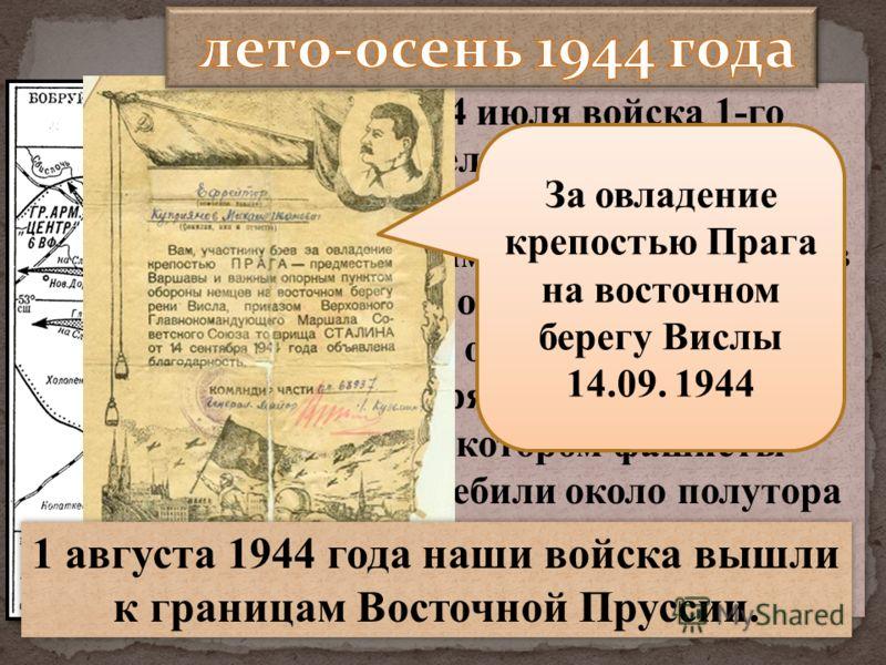 24 июля войска 1-го Белорусского фронта своими передовыми частями вышли на Вислу в районе Демблина. Здесь они освободили узников лагеря смерти Майданека, в котором фашисты истребили около полутора миллионов человек. За овладение крепостью Прага на во