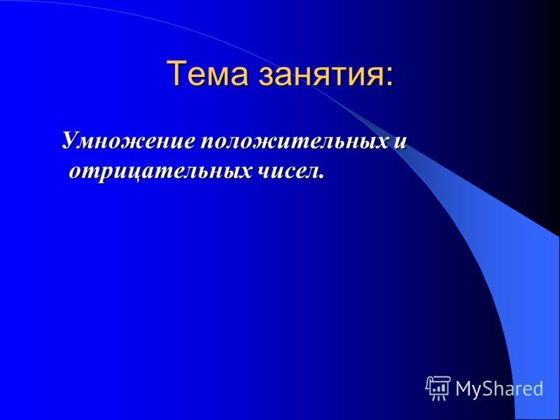 Математика – гимнастика ума! Поверь, лишь тот знаком С душевным наслажденьем, Кто приобрел его Трудами и терпеньем. В. Гете.