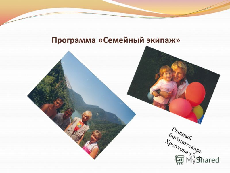 Программа «Семейный экипаж». Главный библиотекарь Хрептович З. В.