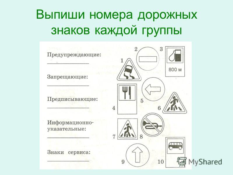 Выпиши номера дорожных знаков каждой группы