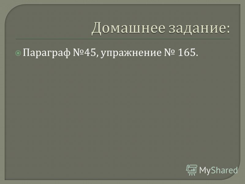 Параграф 45, упражнение 165.