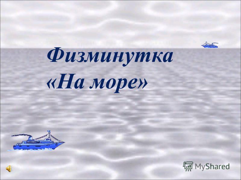 Физминутка «На море»