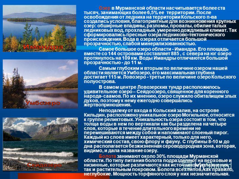 Озер в Мурманской области насчитывается более ста тысяч, занимающих более 6,5% ее территории. После освобождения от ледника на территории Кольского п-ва создались условия, благоприятные для возникновения крупных озер: обширные впадины, разломы, прова