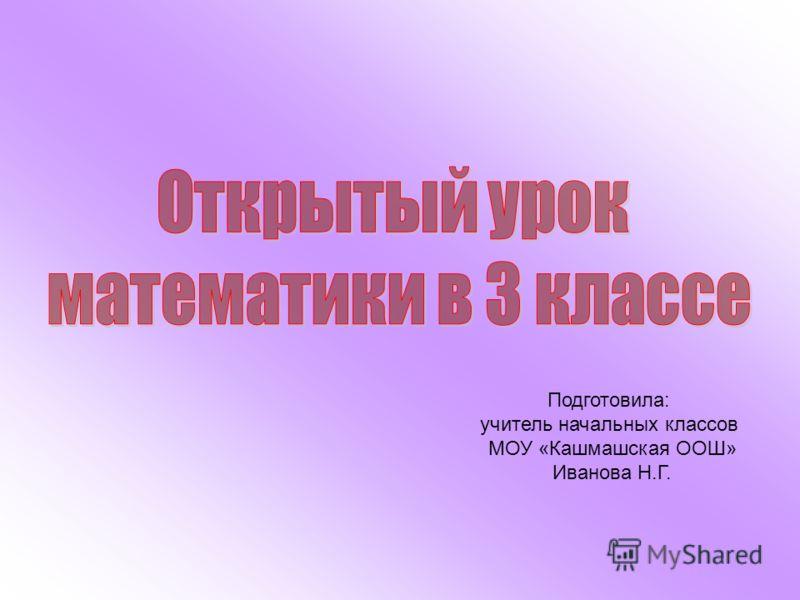 Подготовила: учитель начальных классов МОУ «Кашмашская ООШ» Иванова Н.Г.