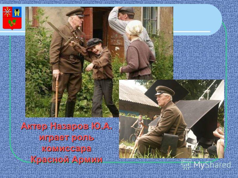 Актер Назаров Ю.А. играет роль комиссара Красной Армии