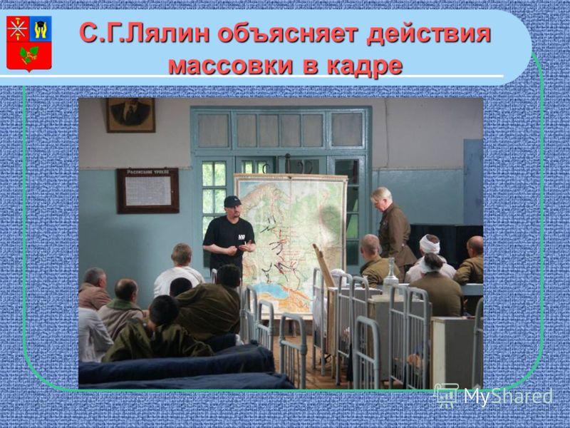 С.Г.Лялин объясняет действия массовки в кадре