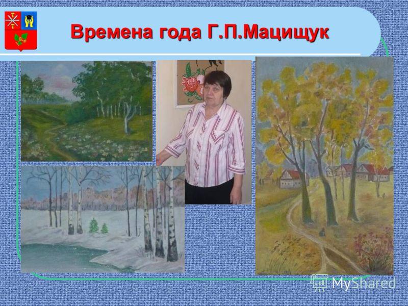 Времена года Г.П.Мацищук