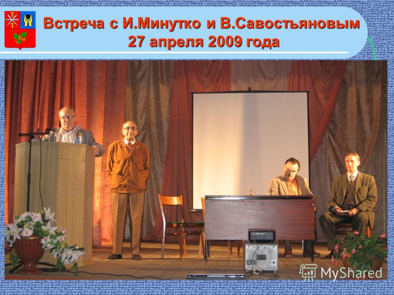 Встреча с И.Минутко и В.Савостьяновым 27 апреля 2009 года