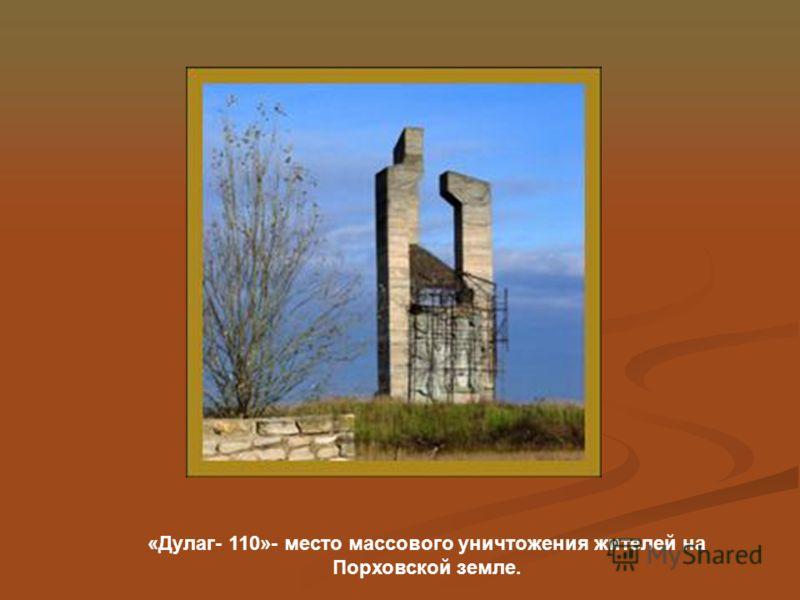 «Дулаг- 110»- место массового уничтожения жителей на Порховской земле.