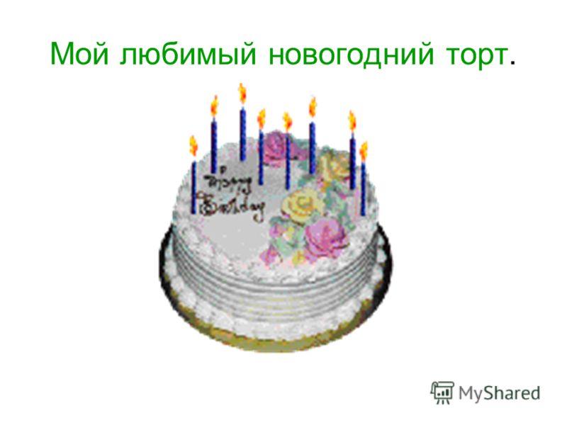 Мой любимый новогодний торт.