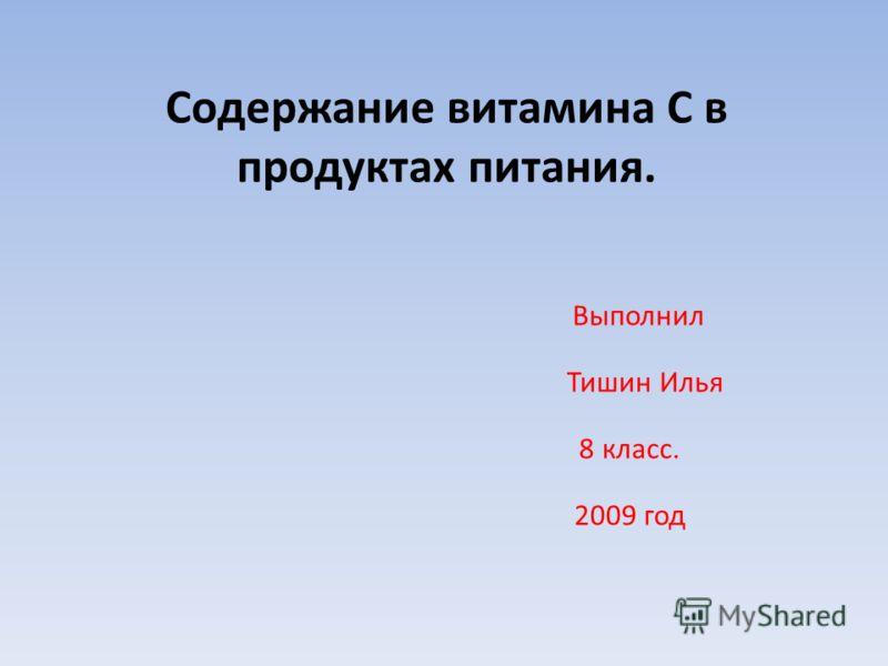 Содержание витамина C в продуктах питания. Выполнил Тишин Илья 8 класс. 2009 год