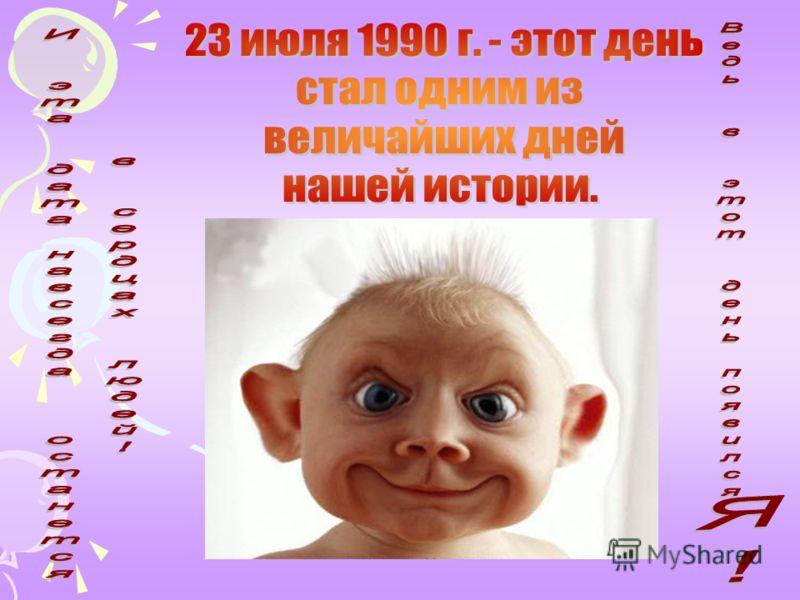 ВСЁ НАЧАЛОСЬ 15 ЛЕТ НАЗАД…