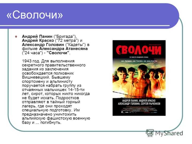 «Сволочи» Андрей Панин (