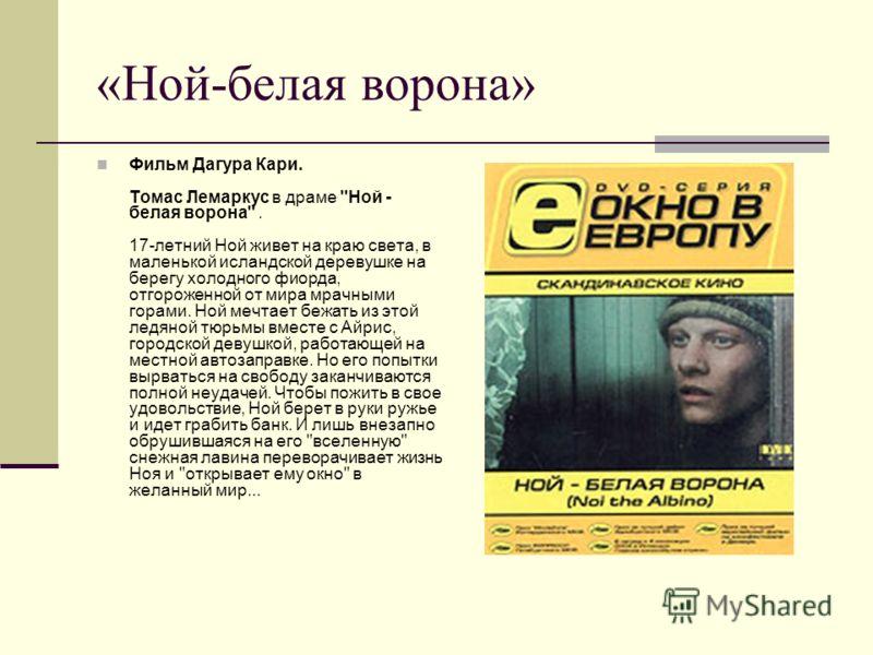 «Ной-белая ворона» Фильм Дагура Кари. Томас Лемаркус в драме