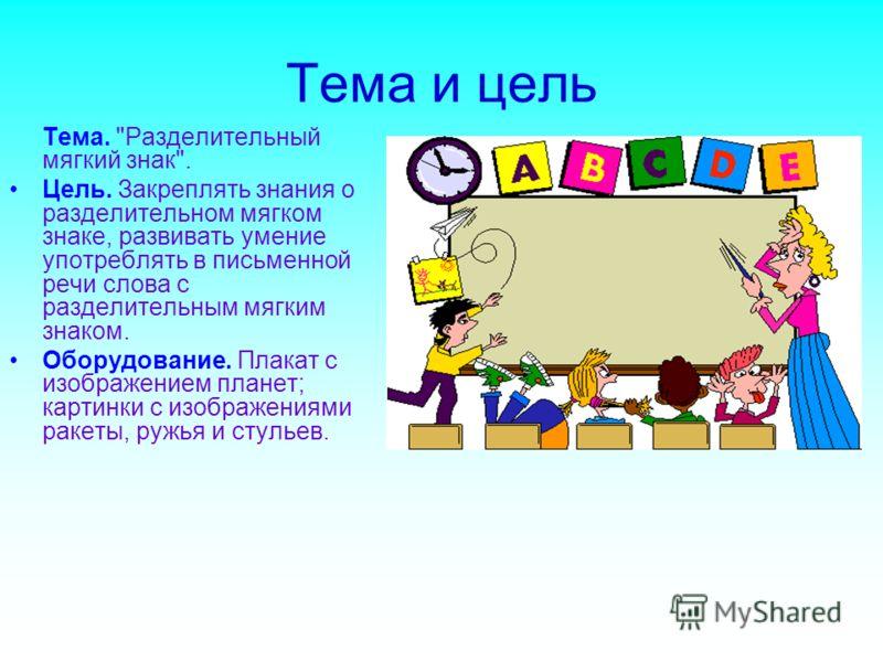 слова с разделительным мягким знаком урок 2 класс