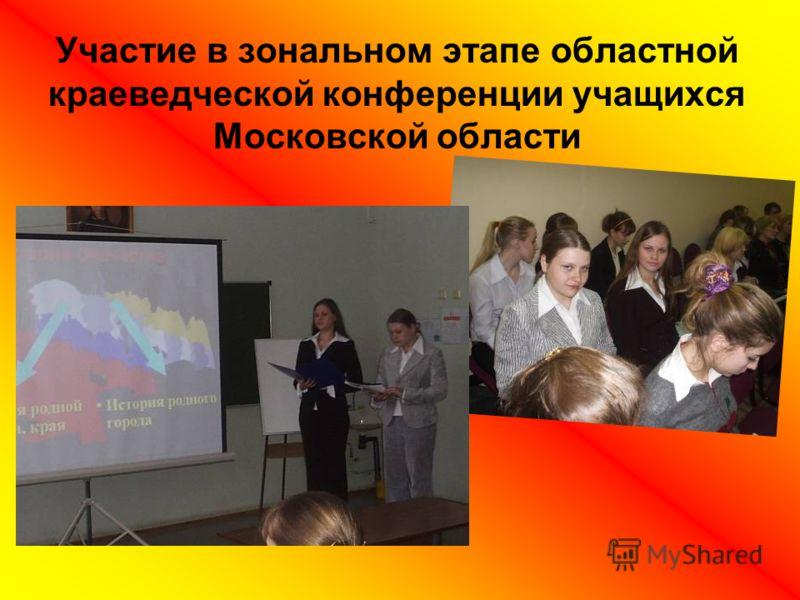 Участие в зональном этапе областной краеведческой конференции учащихся Московской области