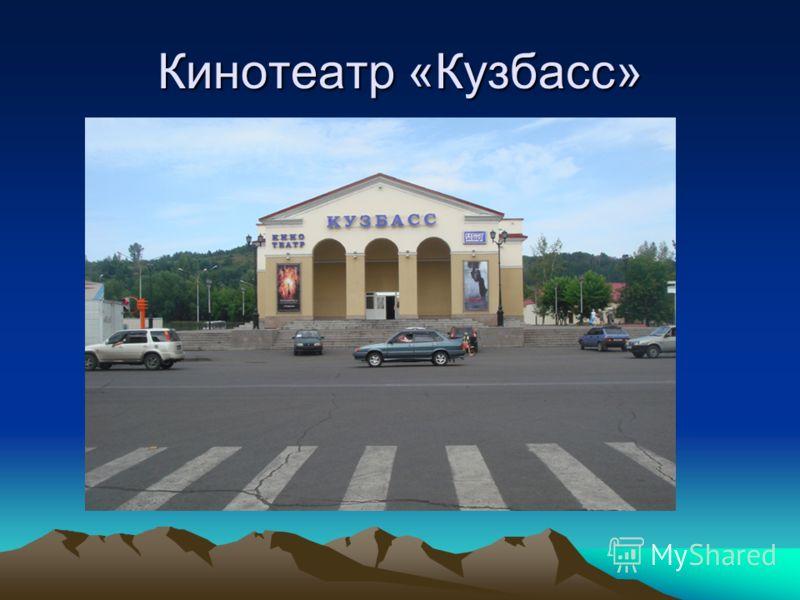 Кинотеатр «Кузбасс»