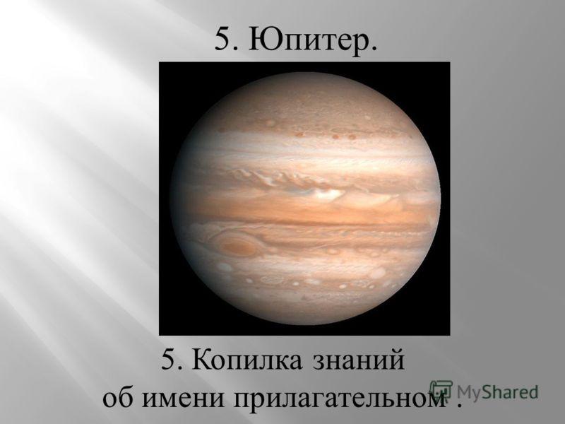 5. Юпитер. 5. Копилка знаний об имени прилагательном.