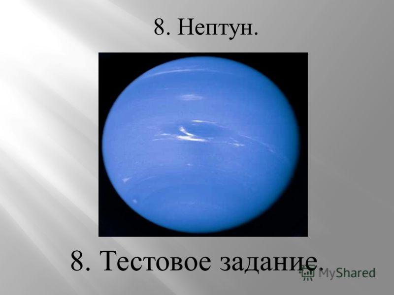 8. Нептун. 8. Тестовое задание.
