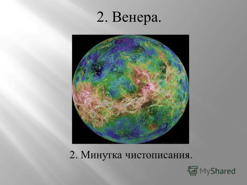 2. Венера. 2. Минутка чистописания.