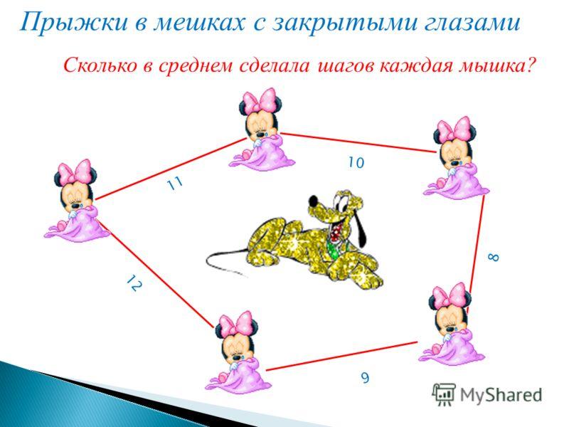 Прыжки в мешках с закрытыми глазами 11 12 9 8 10 Сколько в среднем сделала шагов каждая мышка?